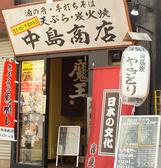中島商店の雰囲気3
