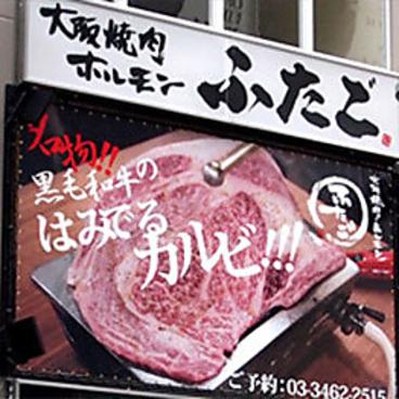 大阪焼肉・ホルモン ふたご 渋谷センター街店の雰囲気1