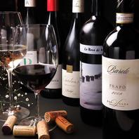 豊富な品ぞろえのワインでおもてなしします