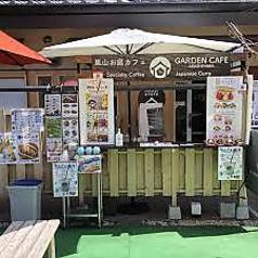 嵐山ガーデンカフェの写真