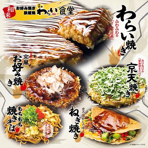京風お好み焼きの人気店「わらい」がおくる鉄板焼きダイニング♪