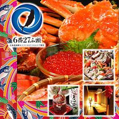 北海道海鮮 6番27ふ頭 大和店のコース写真