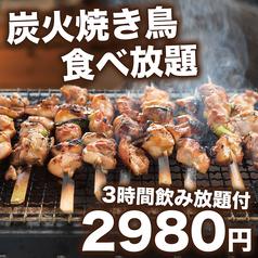 居酒屋 ここ 蒲田駅前店のおすすめ料理1