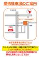 提携駐車場のお知らせ→提携サービスはかごの屋さん東側 [Dパーキング加古川駅前第2]をご利用下さい。ディナータイムのみ(2時間券)駐車券と引き換えですのでご提示ください。※ランチライムの駐車サービスはしておりません。