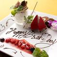誕生日には特製デザートプレート♪お好きなメッセージを添えて、大切なあの人にサプライズ!しませんか?ご予約・ご相談はお気軽にどうぞ。(※画像はイメージです。)