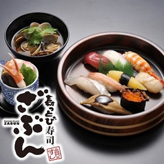 嘉っとび 寿司 ざぶんの写真