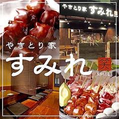やきとり家 すみれ 松江店の特集写真