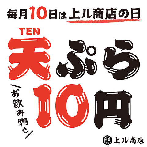 毎月10日は「天ぷらの日」!お客様還元祭!対象の天ぷらとドリンクを破格の10円で提供!