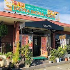 インド料理 DOMADOMA ドマドマ 流通センター店の雰囲気1