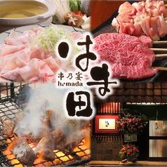 串乃宴 はま田 久留米の写真