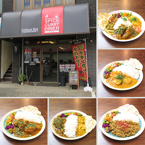 お洒落 カレー spice curry&Dinner Critical Hot
