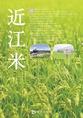 当店はお米にもこだわりアリ!近江吉田屋の近江米を使用。生産者との関わりを大切にしています