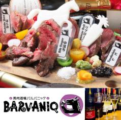 馬肉酒場 焼肉居酒屋 バルバニック BARVANIQ 天神店の特集写真