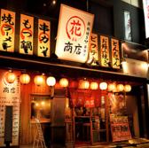 金曜日は深夜12時以降もしっかりお食事していただけます!終電逃しちゃった後でも、気兼ねなく朝までいちゃってください!!新駅西名物の激辛台湾焼きラーメンも人気ですよ!!