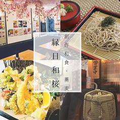 創作和食 蕎麦 縁日和桜の写真