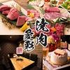 焼肉 愛彩 あいさい 錦・栄店