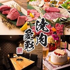焼肉 愛彩 あいさい 錦・栄店の写真