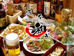 酒・肴Dining 和ぎ NAGIの写真