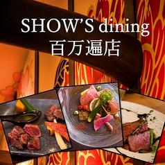 肉バル Show's dining 百万遍店の写真