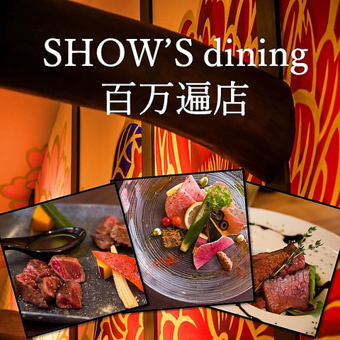 京町屋風のおしゃれな肉バル☆ランチやデート、誕生日、女子会に♪