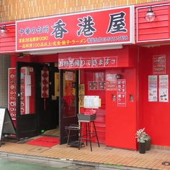 香港屋 常盤台店の写真