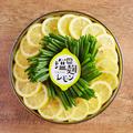 料理メニュー写真塩麹レモン鍋