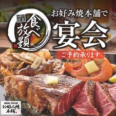 お好み焼本舗 江南店のおすすめ料理1