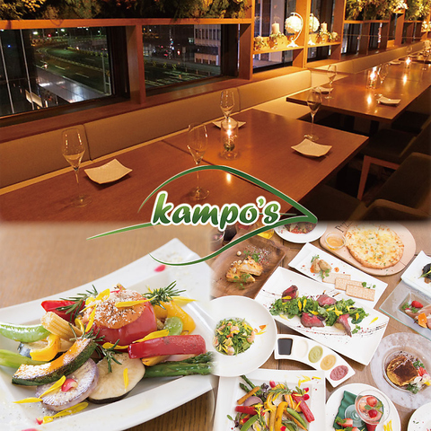オーガニック野菜 × バルkitchen Kampo's (カンポーズ)銀座店