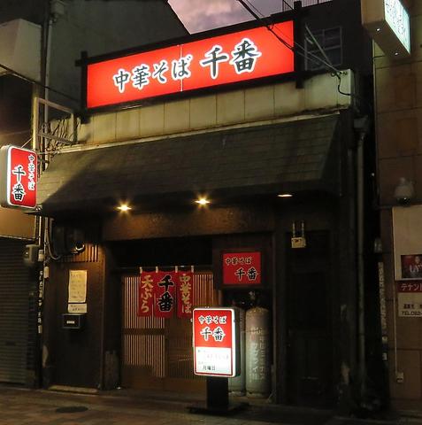 「広島=ラーメン」といえば「あの赤い暖簾と看板のお店」。深夜まで営業中!