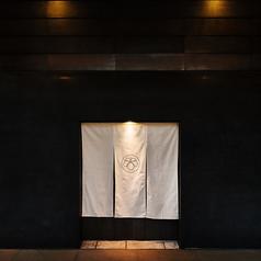 茶寮宮坂の写真