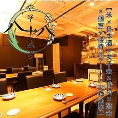八十八 赤坂大名店