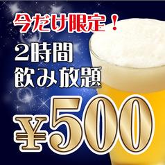 個室居酒屋 蔵内 金山駅前のおすすめ料理1