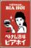 ベトナム酒場 ビアホイ BIA HOI 梅田のロゴ