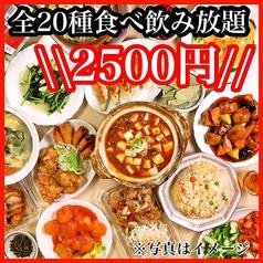 中華料理 楽 名古屋駅店のコース写真
