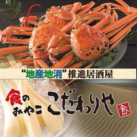 食のみやこ鳥取県 こだわりや 鳥取北口店