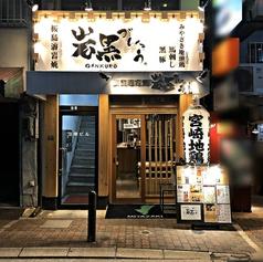 桜島溶岩焼 岩黒 元町店の写真