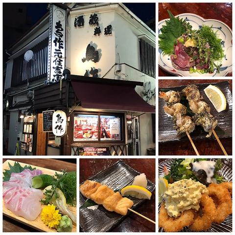焼き鳥と旬の食材や魚を使用した料理を珍しい日本酒に合わせてお楽しみください!