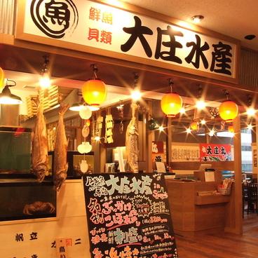 大庄水産 帯広店の雰囲気1