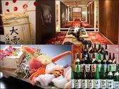 北海道海鮮にほんいち 地酒蔵店の写真