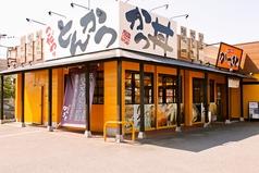 かつさと 一宮妙興寺店の写真