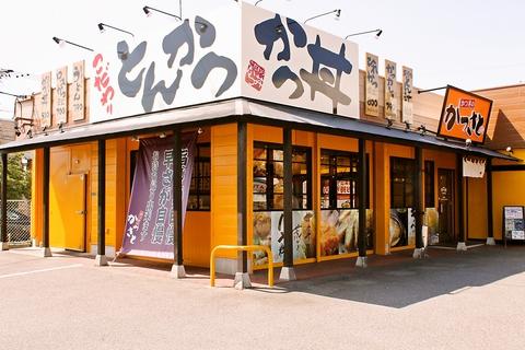 こだわり かつ丼 かつさと 一宮妙興寺店