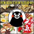 魚民 天王寺南口駅前店のおすすめ料理1