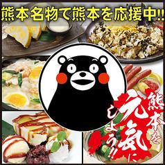 魚民 四条大宮東口駅前店のおすすめ料理1