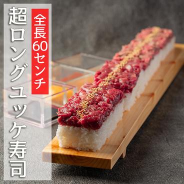 肉と海鮮 全席個室居酒屋 やぐら 千葉駅前店のおすすめ料理1