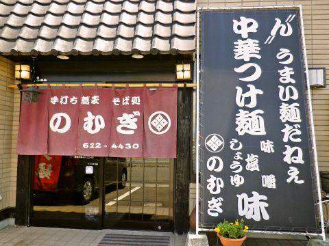 地元で評判のおそば屋さん♪ 山形名物【肉そば】が味わえます!!