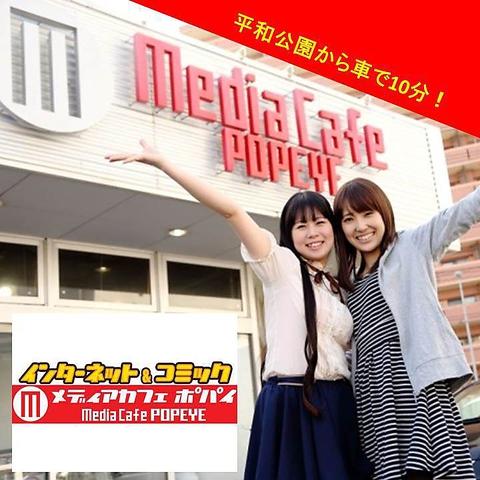 メディアカフェポパイ吉島店