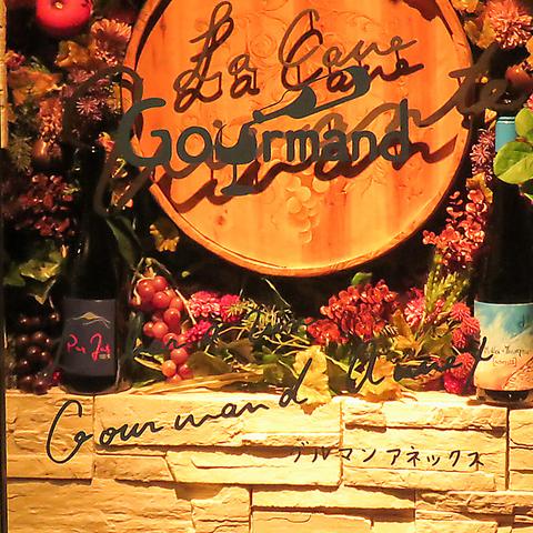 頑張った自分にちょっと贅沢なワインを。完全予約制の大人の隠れ家ワインバー。