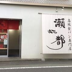 高級食パン瀬都 目黒店の写真