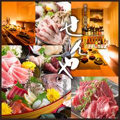 個室 日本酒 せんや 神楽坂本店の写真