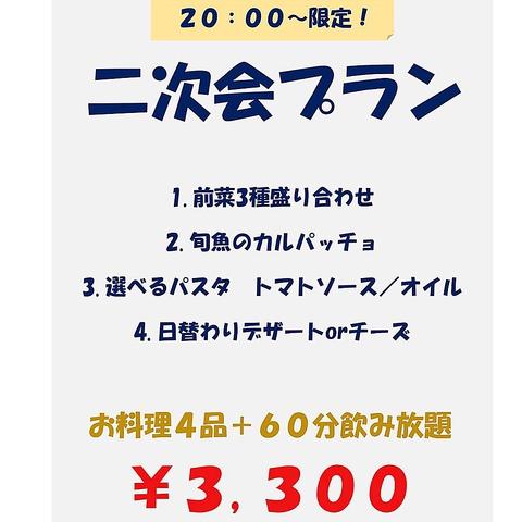 【20:00〜限定】二次会プラン☆お料理4種×60分飲み放題3300円(税込)※20:30以降予約可能です